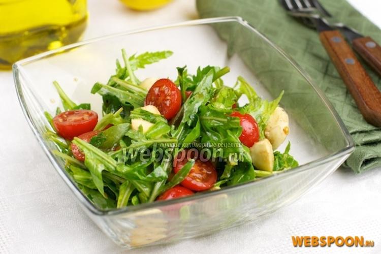 салат с руколой и сыром моцарелла рецепт