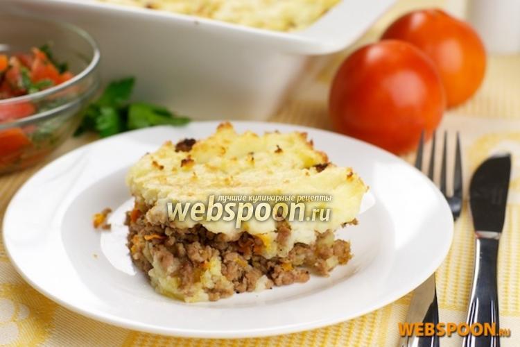 Фото Запеканка из картофельного пюре с фаршем