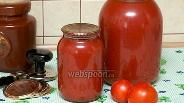 Фото рецепта Томатный сок на зиму