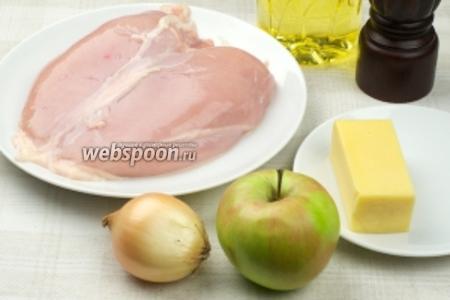 Для приготовления блюда возьмём куриное филе, небольшое кислое яблоко, репчатый лук, твёрдый сыр, растительное масло и специи.