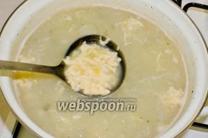 Небольшими порциями добавьте сыр в кастрюлю, постоянно перемешивая.