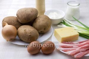 Для приготовления этого блюда возьмите: 5 средних картофелин, один репчатый лук, 5 тонких полосок бекона, 4 пера зелёного лука, яйца, сметану, молоко, твердый сыр, соль, перец по вкусу.