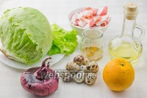 Для крабового салата вам понадобятся: крабовые палочки или крабовое мясо, перепелиные яйца, смесь салатных листьев, оливковое масло, одна фиолетовая луковица, апельсин и зернистая горчица.