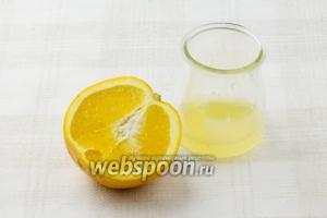 Первым делом приготовьте заправку к салату. Для этого выдавите из апельсина сок. По желанию, натрите немного цедры.