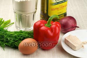 Для приготовления снеков возьмём муку (можно одного сорта), яйцо, оливковое масло, свежие дрожжи, сладкий перец, фиолетовый лук, укроп и специи.