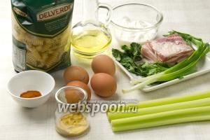 Чтобы приготовить этот салат возьмите: фузилли (если найдёте разноцветную пасту — даже лучше), 4 яйца, дижонскую горчицу, сметану, бекон, сельдерей, полпучка кинзы, 2 пера зелёного лука и специи.