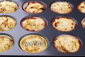 Выпекать в разогретой до 200 °С духовке 20-30 минут, готовность проверять деревянной шпажкой (из готовых кексов она должна выходить сухой). Затем кексы остудить.
