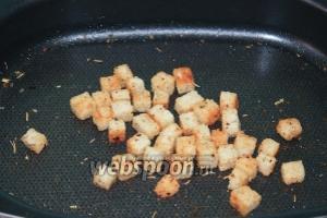 Разогреть духовку до 180 °С и поставить запекаться сухарики на 15-20 минут до золотистого цвета.