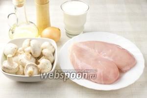 Возьмите куриную грудку без кожицы, жирные сливки, свежие шампиньоны, репчатый лук, соль и перец.