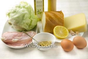 Для этого салата возьмите: куриное филе, пармезан, пучок листьев салата, 1/2 часть батона, пару зубчиков чеснока, яйца, оливковое масло, половинку лимона, горчицу и соль, перец.