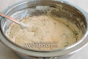 Затем добавить кефир. Вливать кефир медленно, хорошо перемешивая смесь — тесто должно стать похоже на густую сметану (кефира может понадобиться 0,5-1 стакан).