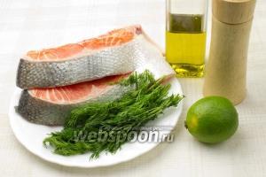 Для приготовления этого блюда возьмите: форель или любую другую красную рыбу, полпучка свежего укропа, лайм, оливковое масло, соль, перец.