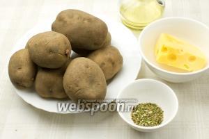 Для этого рецепта возьмите: 8 картофелин среднего размера, любой твёрдый сыр, смесь итальянских трав, растительное масло и соль.