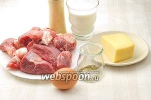 Для этого рецепта возьмите: гуляш говяжий и свиной, любой твёрдый сыр, сливки жирностью 10%, яйцо, специи и соль.