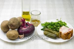 Для этого рецепта возьмите: картофель, бекон, фиолетовую луковицу, малосольные огурцы, чеснок, пучок петрушки, зернистую горчицу, растительное масло. Первым делом поставьте вариться картошку в мундирах. Варить 30 минут.