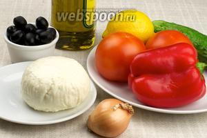 Для приготовления шопского салата понадобится 2-3 помидора, огурец, брынза, сладкий перец, небольшая луковица, половина лимона, горсть маслин и оливковое масло.