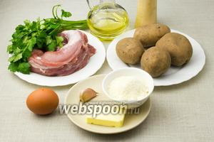 Для этого рецепта возьмите: филе свинины (мы выбрали вырезку), 4 средних картофеля, яйцо, мелко тёртый сыр Пармезан, сливочное масло, свежую петрушку, чеснок, соль и перец.