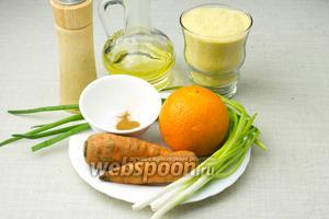 Для этого рецепта возьмите: стакан кус-куса,   куриный бульон , 3 пера зелёного лука, 2 небольшие моркови, 1 апельсин, молотую корицу, соль, перец.