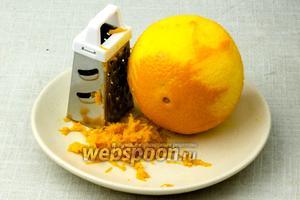 Натрите кожуру апельсина на мелкую тёрку.