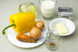 Для этого рецепта подготовьте: 2 небольших или 1 крупный жёлтый сладкий перец, морковь, репчатый лук, молоко, плавленный сыр, растительное масло, специи.