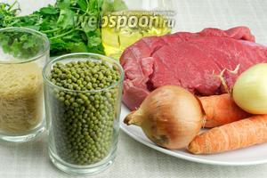 Для приготовления супа возьмите говядину, репчатый лук, морковь, картофель, вермишель, маш, растительное масло, свежую кинзу и петрушку, специи.