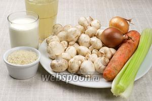 Для приготовления супа понадобится  куриный бульон , морковь, рис, репчатый лук, шампиньоны, стебли сельдерея, сливки, растительное масло и специи.