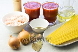 Для этого рецепта возьмите: спагетти, свежие или замороженные креветки, 2 репчатых лука, 2 стакана домашнего томатного сока (можно заменить свежими помидорами или томатной пастой, разведённой водой), лавровый лист, розмарин, орегано.