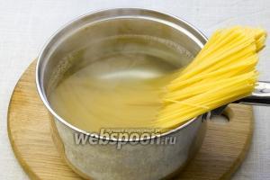 Спагетти отварите согласно инструкциям на упаковке. Воду солите холодной.