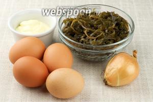 Для приготовления салата понадобится маринованная морская капуста, небольшая луковица, яйца и майонез.