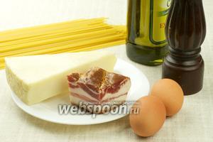 Для приготовления спагетти карбонара дома возьмём спагетти, оливковое масло, панчетту или бекон, яйца, сыр пекорино романо или пармезан и свежемолотый чёрный перец.