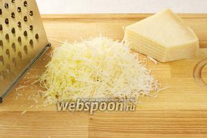 Сыр (130 г) натереть на мелкой тёрке.