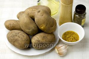 Для этого рецепта возьмите: картофель, чеснок, горчицу (мы выбрали обычную горчицу и в зёрнышках 50/50), сушёный орегано, чёрный перец, растительное масло.