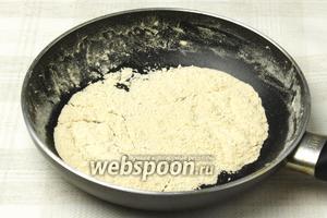 Обжарить 2-3 столовые ложки муки на сковороде до коричневатого цвета. Процесс занимает около 5 минут.