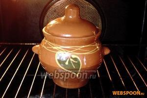 Ставим горшок в разогретую до 180 °С духовку.