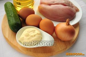 Для приготовления вам понадобится куриное филе, яйца, огурец, лук, майонез, уксус столовый 9%, растительное масло и петрушка для украшения.