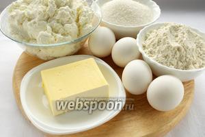 Для приготовления вам понадобится творог, сахар, яйца, мука, маргарин, соль, сода, ванилин.