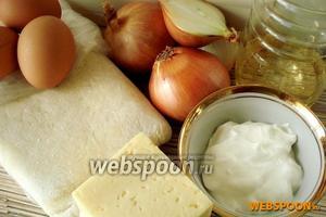 Для приготовления слоёного лукового пирога нам потребуется: готовое (домашнее или покупное) слоёное тесто бездрожжевое, репчатый лук (можно взять красный), яйца, сметана, сыр, чёрный перец и растительное масло. За 1-1,5 часа до готовки разморозьте при комнатной температуре слоёное тесто (или подготовьте его в соответствии с инструкцией).