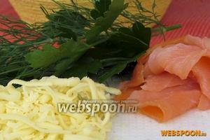 Для приготовления блюда нам понадобятся твёрдый сыр, сёмга солёная, укроп и петрушка.