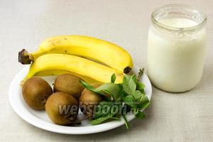 Для молочного смузи возьмите: на 0,5 литра кисломолочного напитка 2-3 банана, 4 киви и веточку свежей мяты.