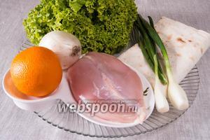 Для приготовления блюда нам понадобится куриное филе, армянский лаваш, сок апельсина, листья салата, сладкий белый лук, оливковое масло, майонез, соль, перец и паприка.