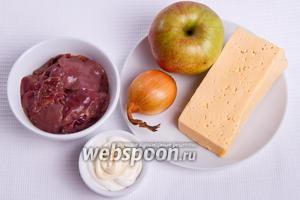 Основные ингридиенты: печень куриная, яблоко, сыр, сметана и майонез.
