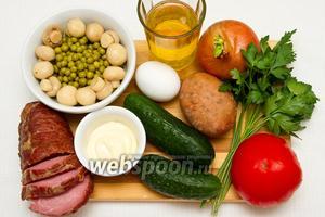 Основные ингредиенты: ветчина, огурцы, помидоры, горошек консервированный, грибы маринованные, петрушка, картофель, лук, яйца, масло подсолнечное и майонез.