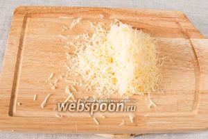 Натереть на мелкой тёрке сыр Пармезан.