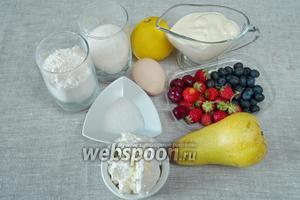 Чтобы приготовить открытый пирог, нам понадобится для теста: мука, масло, сахар, соль, яйцо, разрыхлитель, цедра лимона, холодная вода; для начинки: творог, сливки, сахар, ванилин, яйца, груши, клубника и голубика.