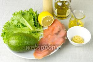 Для такого салата подготовьте: листья салата, авокадо, слабосолёную или подкопченную красную рыбу. Для заправки: мёд, горчицу, оливковое масло, сок лимона.