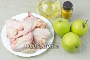 Для этого блюда возьмите: 6 куриных крыла, 3 яблока, приправу карри, оливковое масло и соль.