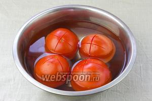 На помидорах сделать крестообразные надрезы, обдать кипятком и снять кожицу.