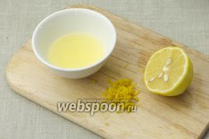Натереть цедру лимона и выдавить из него сок.