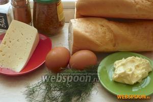 Для приготовления гренок вам понадобятся: полутвёрдый сыр, французский багет, сливочное масло, яйца, горчица с зёрнами, соль, красный перец и зелень для украшения.