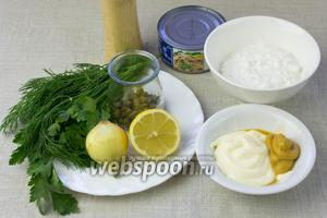 Чтобы приготовить такой салат возьмите: консервированный тунец, сухой зернистый творог, маленькую луковицу, половину лимона, несколько веточек петрушки и укропа, майонез, горчицу, каперсы, чёрный перец.